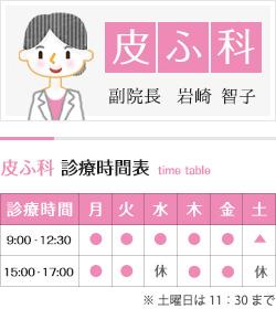 皮ふ科:副院長 岩崎 智子 診療時間表