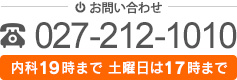 お問い合わせ Tel.027-212-1010 内科19時まで、土曜日は17時まで