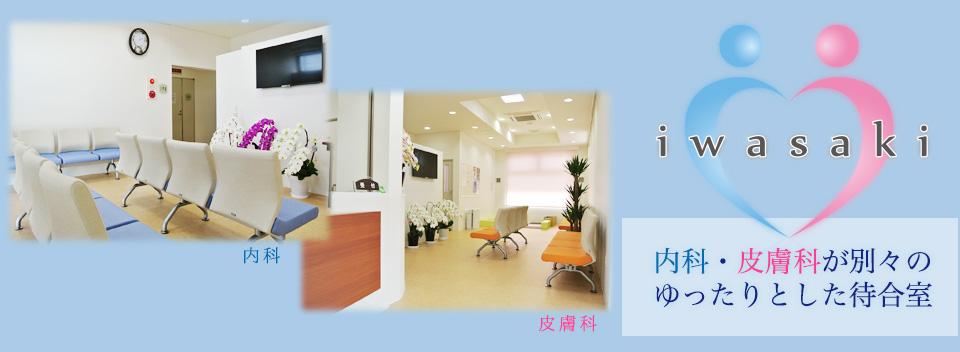 内科・皮膚科が別々のゆったりとした待合室
